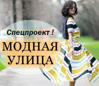 Лучший образ месяца «Модная улица»